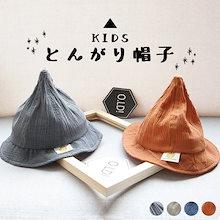 6110e24348098 キッズ 帽子 日よけ ハット 折りたたみ 薄手 ぼうし とんがり帽子 韓国子供服 個性的
