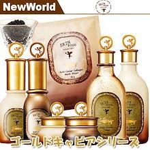 (SKINFOOD スキンフード) ゴールドキャビアシリーズ 化粧水 乳液 美容液 クリーム アイクリーム トナー エマルジョン エッセンス セラム 選択10タイプ
