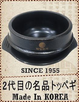 韓国産トッペギ / Made in KOREA トッペギ / 名品トッペギ / 2代目韓国産食器 / 参鶏湯 / スンドゥブ / 韓国料理 / 韓国食材 / トゥッペギ