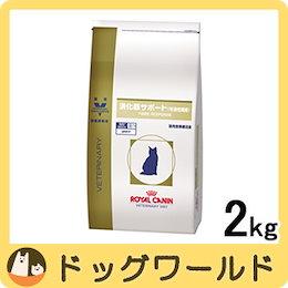 カートクーポン対象★ロイヤルカナン 猫用 療法食 消化器サポート 【可溶性繊維】 2kg