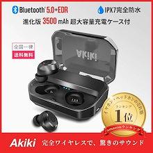 【進化版 3500mAh IPX7完全防水】 Bluetooth  イヤホン Hi-Fi 高音質 Bluetooth5.0 EDR搭載 120時間連続駆動 AKIKI 完全 ワイヤレス