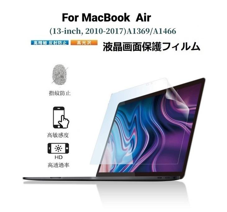 2010-2017発売MacBook Air 13 Retina 13インチ専用液晶画面保護フィルム A1369/A1466対応保護シール/シート クリア 防指紋 光沢 反射防止 高透過率【J735】
