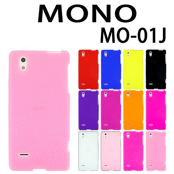 MO-01J MONO 用 オリジナル シリコンケース (全12色) [ MONO mo-01j MONO MO−01J ケース カバー MO-01J ]