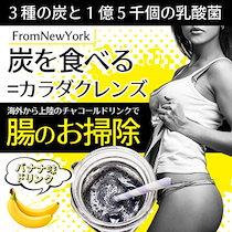 割引クーポンOK【ウルトラチャコール】3種類の炭でカラダの毒素を吸着排出サポート。正常な体質を目指し脂肪の分解するカラダへ。見た目は真っ黒なのに味は美味しいバナナシェイク。