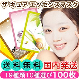 THE CURE【楽●ランキングでも1位!!最安値に挑戦 安心の国内発送】送料無料●マスクシートパック(100枚)韓国コスメ 売上No.1 ♪CURE シートマスクパック(100枚)