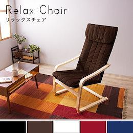 リラックスチェア 1人掛け アームチェア 木製 布地 茶色 椅子 イス いす ロッキングチェア パーソナルチェア ハイバック 肘掛【送料無料】