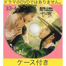 【送料無料 】パクボゴム 雲が描いた月明かり 韓国ドラマ OST DVD 韓流 グッズ tt033-4