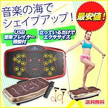<✨Qoo10最安値に挑戦中✨>パワーアップ振動マシン♬ ハイセンスな振動、体感をあなたにお届け💛エクササイズバンド付き USB音楽プレイヤー機能付♪ 磁石足マッサージを体感せよ!!