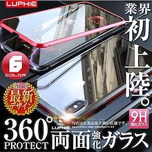 強化ガラス フルカバー  両面ガラスケース 2019年最新 iPhoneX バンパー スマホケース  アルミ バンパーマグネット【LUPHIE正規品】9H