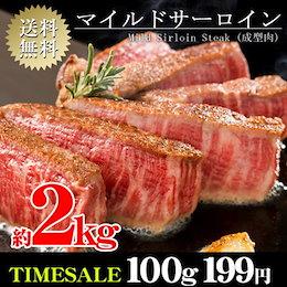 1kg 1899円‼★サーロインステーキ/約2キロ 16~20枚、1人前398円!!ステーキが入っています!)※こちらの商品は牛脂を注入した加工牛にです。