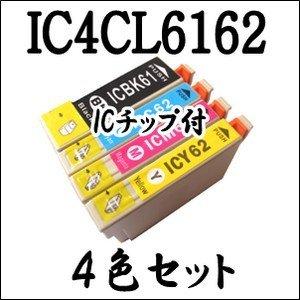 【4色セット】 IC4CL6162 EPSON エプソン 互換 インク IC61 IC62 PX-/203/204/205/503A/504A/603F/605F/605FC3/605FC5