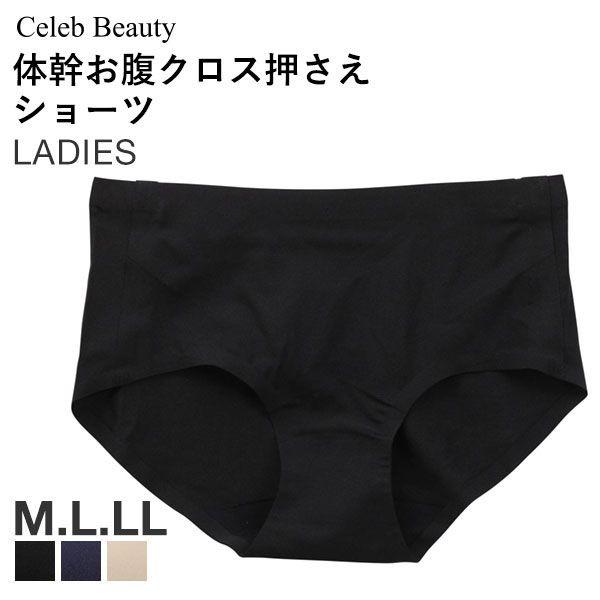 11%OFF (セレブビューティー)Celeb Beauty 体幹 ショーツガードル スポーツ ソフト補正 シームレス 無縫製 M L LL 単品(4987068)