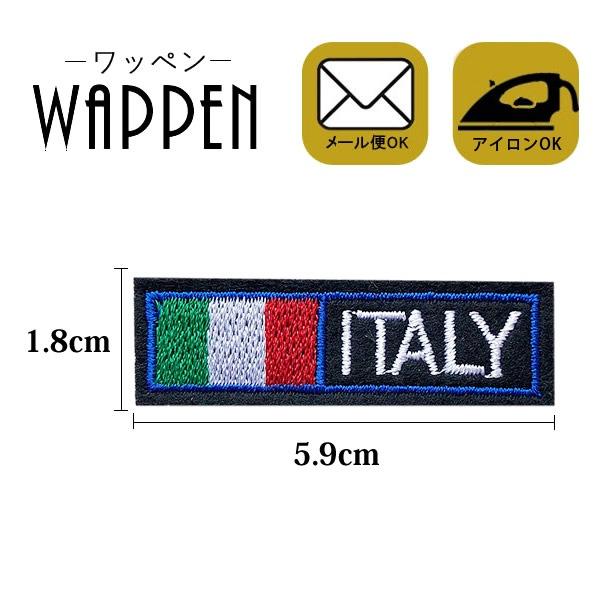 【国内配送】 国旗 ワッペン 刺繍 アイロン接着 縦1.8cm×横5.9cm イタリア ITALY アップリケ アイロンワッペン 手芸 かわいい