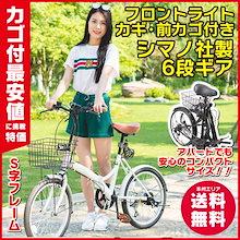 かご付きAIJYUCYCLE 折りたたみ自転車 20インチ P-008 カゴ・フロントLEDライト付属 シマノ社製6段ギア変速搭載