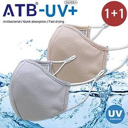 【ANDSTYLE】【1+1】韓国ファッション/韓国製造/2枚組/メッシュ KOLON ATB-UV+ 抗菌 布マスク/UVカット 抗菌 快適なつけ心地 メッシュ布マスク_246358