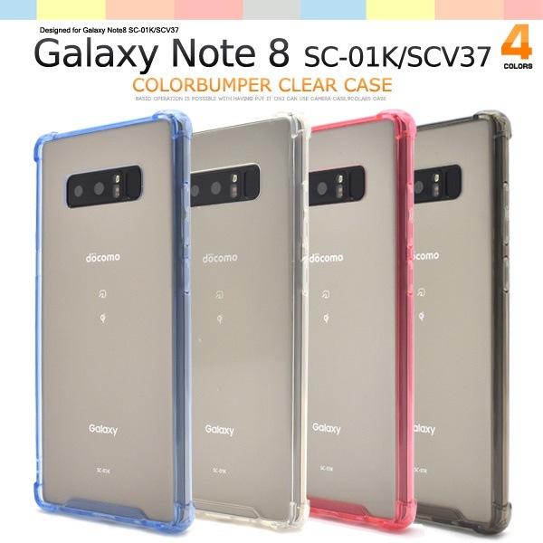 ■送料無料■【Galaxy Note8 SC-01K / SCV37 】用 カラーバンパークリアケース