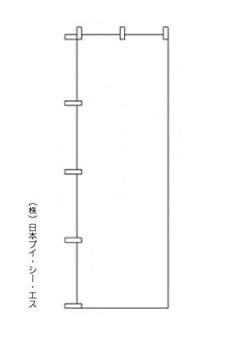 白無地のぼり のぼり旗(日本ブイシーエス)V0402-A(600X1800mm)
