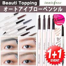 ★1+1★Innisfree★オートアイブローペンシル/7色Auto Eyebrow Pencil / 7 Colours [Beauti Topping]