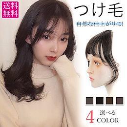 イメチェンが手軽に!前髪ウィッグ・つけ毛♥韓国ファッション♥ナチュラルな付け心地・仕上がり!カラー前の気になる期間にも便利♥被せて留めるだけ!自然な4カラー♥通気性あり!アレンジ便利!