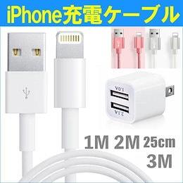 Apple iPhone 充電ケーブル 高速充電 強化メッシュコーティングにより断線しにくいスリーブコード lightning acアダプター 純正 コード