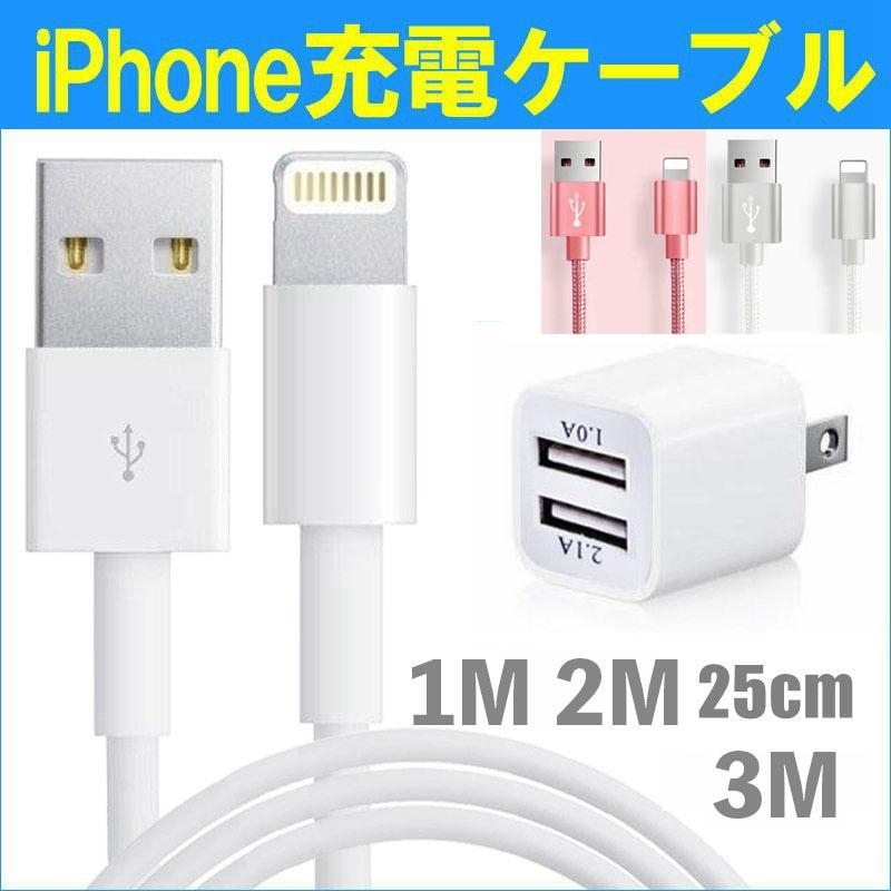 Apple iPhone 充電ケーブル iPhone12 20W高速充電 強化メッシュコーティングにより断線しにくいスリーブコード lightning acアダプター 純正 コード