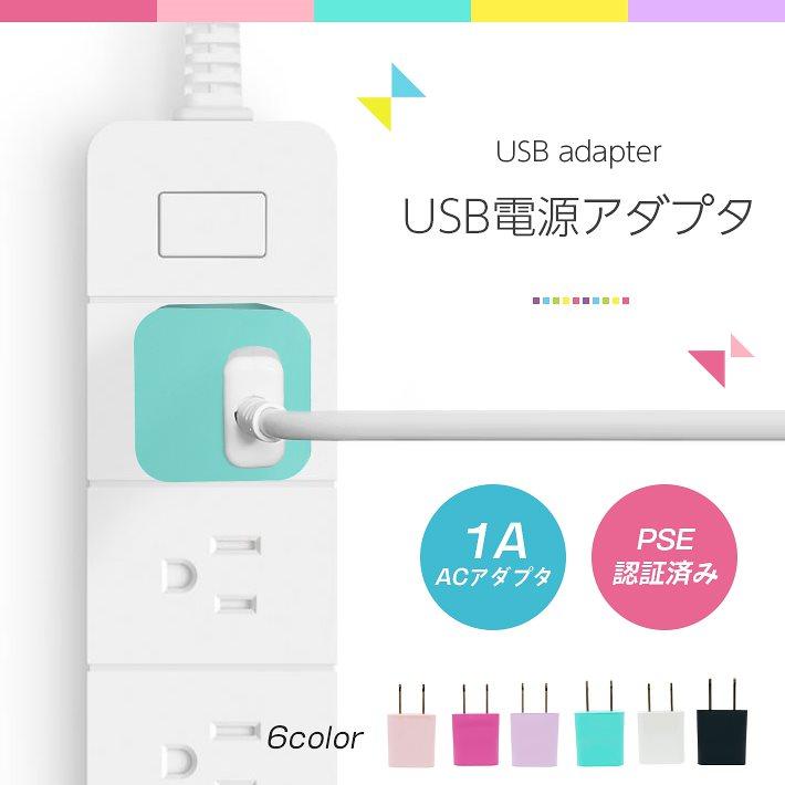 【送料無料】USB充電アダプター 充電器【カラフル 全6色 & 安心のPSE認証済み】5V 1A 1口/1ポートタイプ ACアダプタ 電源 変換 コンセント Android iPhone 用 スマホ用