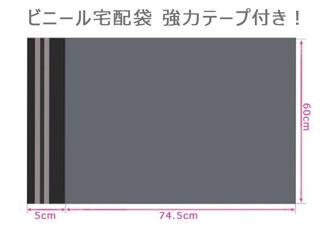 ビニール宅配袋 強力テープ付き!3枚 7#■60×74.5+5cm