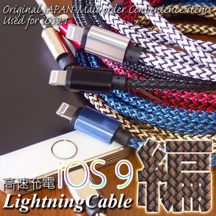 Lightning・TYPE-C・microUSB★超頑丈★【共同購入】最新iOS対応:充電ケーブル 編み込み特殊ナイロンスリーブコード ライトニングケーブル USB電源ケーブルiPhone12対応