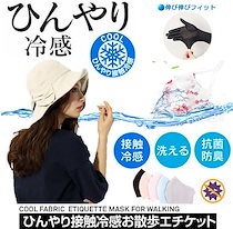 夏のおしゃれ&陽射し対策の必需品!選べるタイプ 男女通用 接触冷感 洗える 涼しいマスク  COOL素材 日焼けを防ぐ UVカット  ウイルス予防 冷感手袋 スマホ対応 スカーフ
