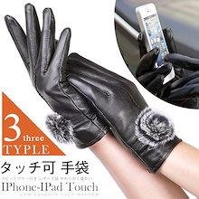 【早割SALE!送料無料】 スマホ対応レザー手袋・ラビットファー付き やわらかく暖かい レディース/ファー/レザー/皮/手袋/グローブ/iPhoneなどスマートフォン対応できます