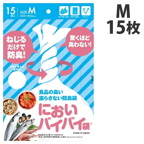 においバイバイ袋 キッチン用 M 15枚入 【SK6568】