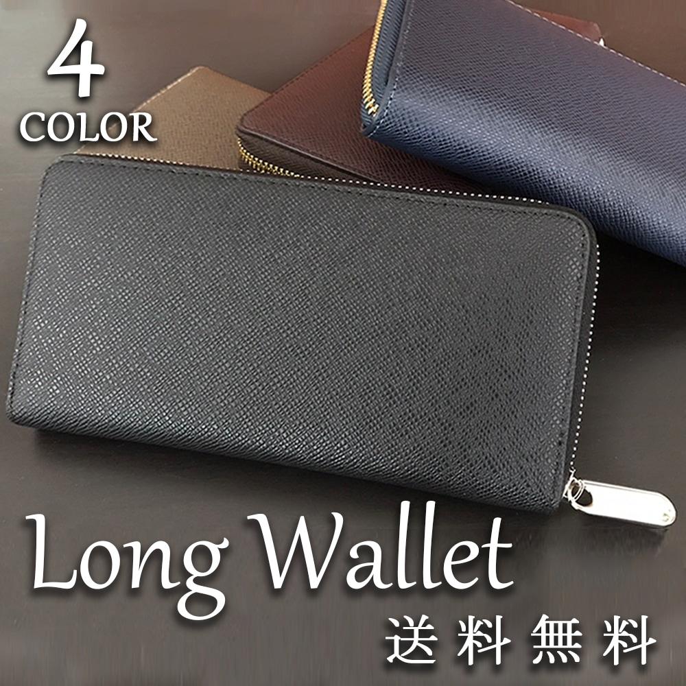 長財布 メンズ ロングウォレット ラウンドファスナー 小銭入れ シンプル かっこいい ウォレット 型押し 4カラー