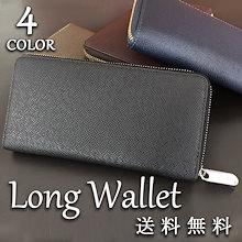 【送料無料/カートクーポンでさらにお得】 高級感のある型押し加工がおしゃれ👛 メンズ ラウンドファスナー  長財布