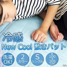 🌊 【2枚組】◀ほど良い冷感敷きパッド▶お家で洗える♪ひんやりNEW COOL敷きパッド 2色/ゴムバンド付き・シングルサイズ