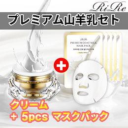 ヤギ乳エキス82%配合 [RiRe /リル] プレミアム ホワイト ピュア ゴートミルク セラム
