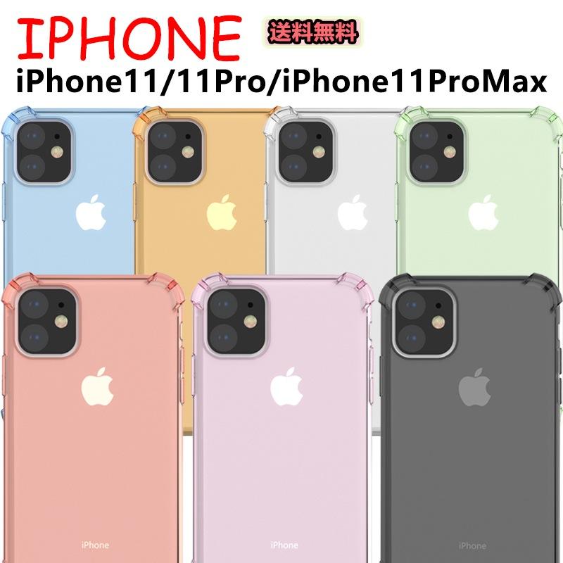 【爆発スペシャルセール】更新中高い人気2019新作電話ケースiPhone11/11Pro/iPhone11ProMaxケースケースiPhone11 ProMaxケース【送料無料】