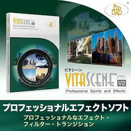 proDAD VitaScene V2 PRO PD-VITV2PRO for Windows