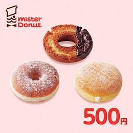 【giftee】ミスタードーナツ ギフトチケット(500円)