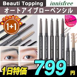 (1+1)★Innisfree★オートアイブローペンシル/7色 Auto Eyebrow Pencil / 7 Colors [韓国コスメBeauti Topping]