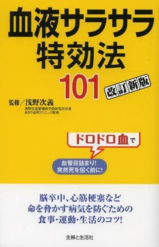 Qoo10血液サラサラ特効法101改訂新版 / バーゲン本 / 半額 / 送料無料 / バーゲンブック / 新品