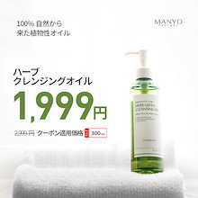 [Manyo Factory]【韓国コスメ 魔女工場 本社直営】【送料無料】★Herb Green Cleansing Oill★ ハーブクレンジングオイル 100%自然から来た植物性オイル
