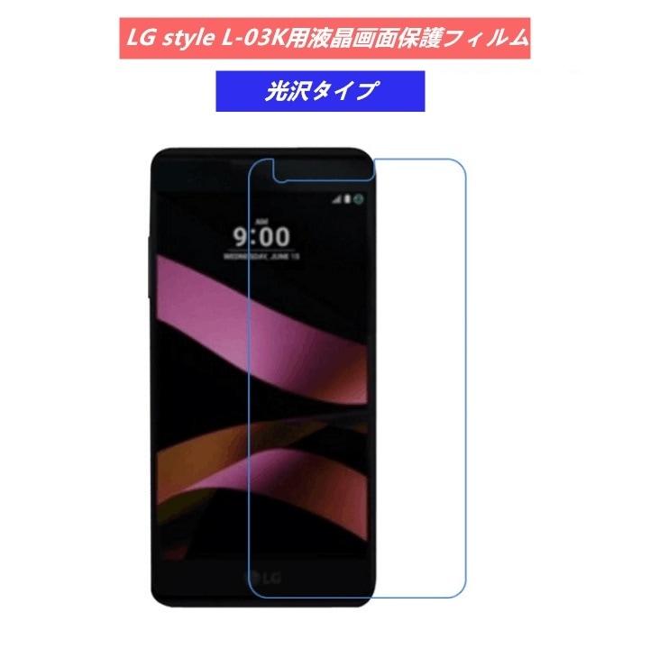 LG style L-03K用液晶画面保護フィルム スマホ用保護シール シート 反射防止 クリアタイプ 指紋防止【I465】