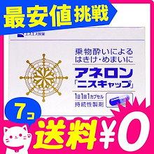 アネロン「ニスキャップ」 9カプセル7個セット 4987300029435≪定型外郵便での東京地域からの発送、最短で翌日到着!ポスト投函のため不在時でも受け取れますが、箱つぶれはご了承ください。≫指定