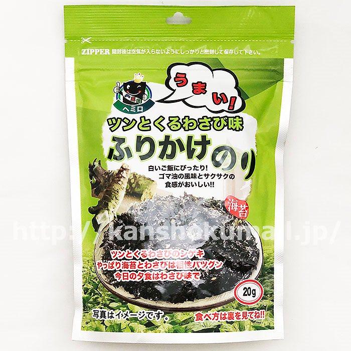 わさび味 ふりかけ のり 20g ご飯の友 ぶっか おかず お茶漬け おにぎり 具材 澤田食品 韓国 食品 料理 食材