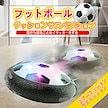 エアサッカー キッズサッカー  LDEライト付き   ゴールセット  LEDホバーボール おもちゃ 子供  室内用サッカー / ボール 空気の力で浮く 玩具 親子ゲーム  プレゼント (黒い)