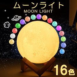 【即日発送】インテリア ムーンムードランプ 韓国 ライト 間接照明 USB充電 月のランプ ベッドサイドランプ  誕生日 プレゼント 月ランプ リモコン付