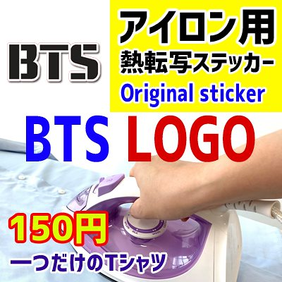 BTS文字 LOGO アイロン用 熱転写ステッカー [Original sticker] 一つだけのTシャツ 150円