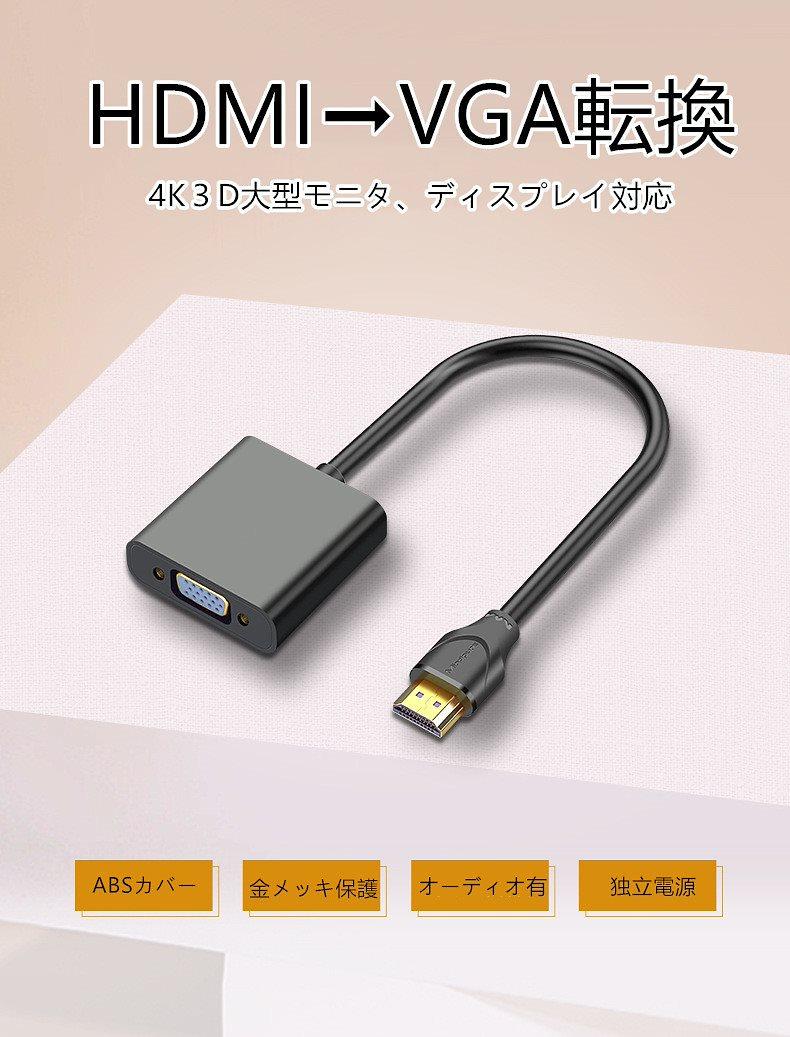 【送料無料】HDMI VGA転換ケーブル 高品質【3D映像対応】フルHD【1080p】【高画質】 モデルにて音声と電源ケーブル付き 映画やゲームや会議など使用