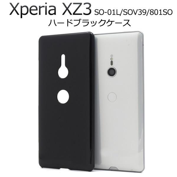 ■送料無料■【 Xperia XZ3 SO-01L / SOV39 / 801SO 】 ハード ブラック ケース