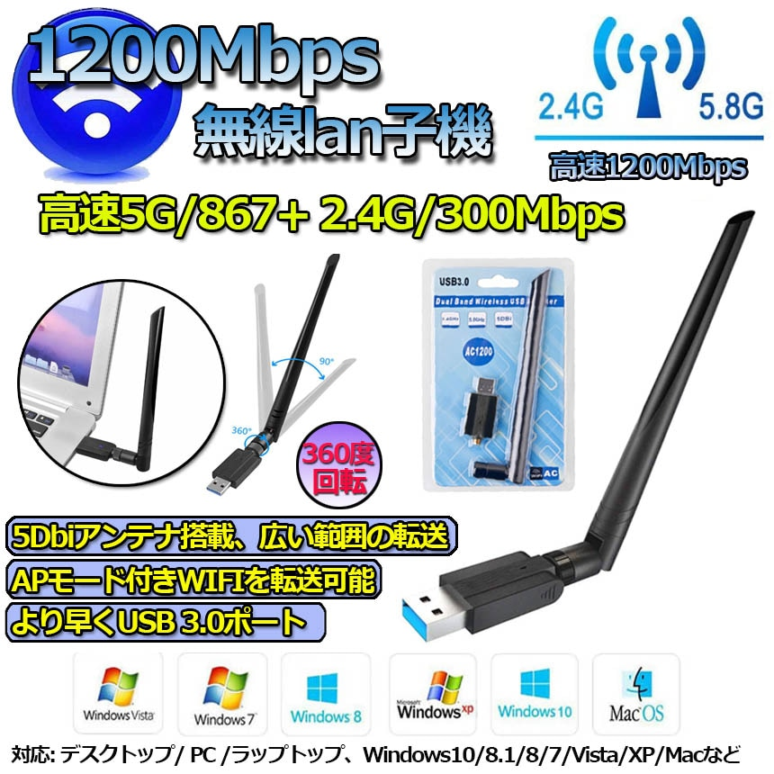 WiFi 無線LAN子機 1200Mbps USB3.0 2.4G(300Mbps)5G (867Mbps) WiFi アダプター 無線 5dBi IEEE802.11ac/n/a/g/b 技術 子機